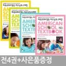미국교과서 읽는 리스닝 스피킹 Prek 준비편 1~4권 / 전4권+휴대폰거치대증정