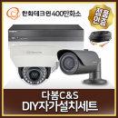 400만화소 한화테크윈 DVR DIY 자가설치 CCTV 풀세트