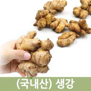생강생강(특) 1kg   두리반농산