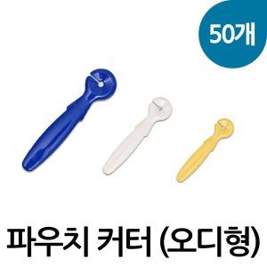파우치커터(오디형) 50개 파우치칼 팩커터