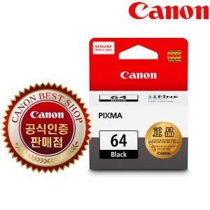 캐논정품잉크 PG-64 (흑백) E569