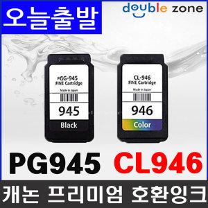 캐논 PG-945XL CL-946XL MG2490 MG2590 MG2990 MX499