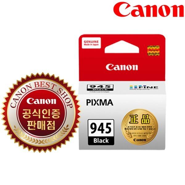 캐논정품잉크 PG-945(흑백) MG2490 2590 2890