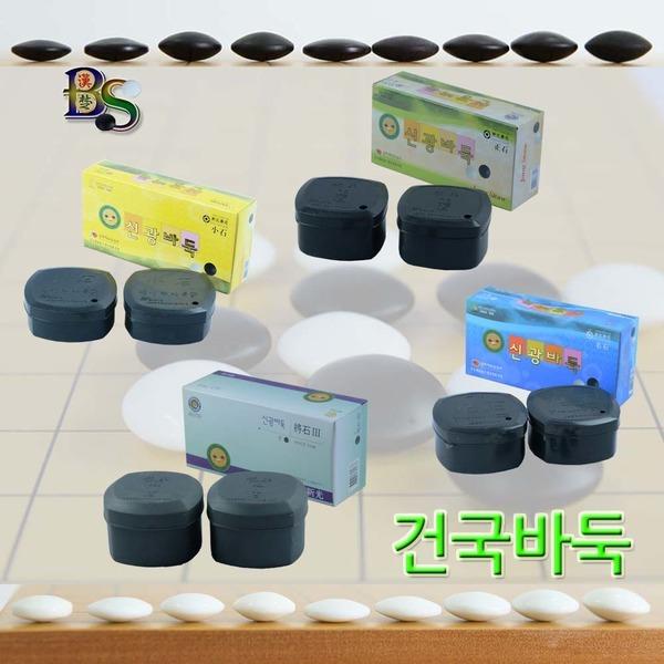 건국바둑/바둑판/바둑알/소석/정석/명석/장석3호