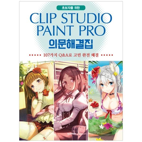 초보자를 위한 Clip Studio Paint Pro 의문해결집 한스미디어