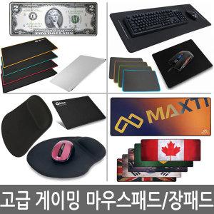게이밍마우스패드/미끄럼방지/젤패드/장패드/손목보호