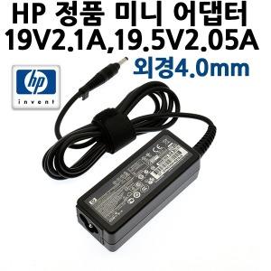 HP정품 19.5V 2.05A 40W (4.0mmX1.7mm) Mini 110-1000