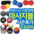 건강한 피트니스 전문업체 마사지볼 고품질 시즌특가