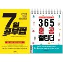 (전2권) 7일 공부법 + 365 혼공 캘린더 21세기북스 위즈덤하우스