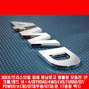 프리스타일/3DEX 입체 크롬 엠블렘 1P 4X4/4WD/터보GT