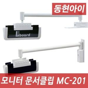 (DH)초특가 엘보드 매직클립 MC-201 모니터문서클립