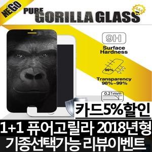 강화유리필름 갤럭시노트8 갤럭시S9 아이폰X 8 V30 G6