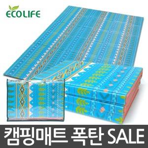 3단 220X160 컬러풀 인디오 캠핑매트+가방포함/돗자리