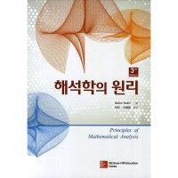 해석학의 원리  제3판   McGrawHill   Walter Rudin