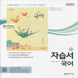 2019년- 천재교육 고등학교 고등 국어 하 자습서 (이성영 교과서편) - 고1용