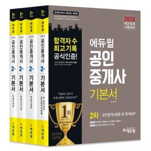 2018 에듀윌 공인중개사 2차 기본서 세트 - 상품 이미지