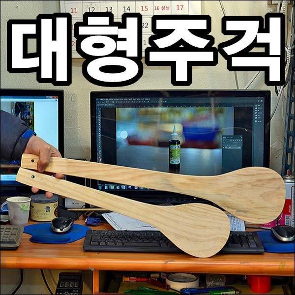 C116/대형주걱/원형주걱/나무주걱/긴주걱/장주걱