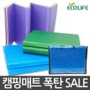 200X150 티다이 특수코팅 캠핑매트+가방포함/돗자리