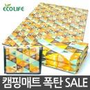 200X150 캠퍼 특수코팅 캠핑매트+가방포함/돗자리