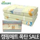 3단 대형 240X200 랜드마크 캠핑매트+가방포함/돗자리