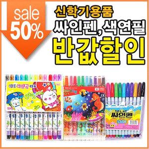 TiTi싸인펜 큐티켓색연필 반값할인 모나미
