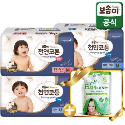 [보솜이] (+베이비세제증정) 천연코튼 대용량 밴드/팬티 3팩