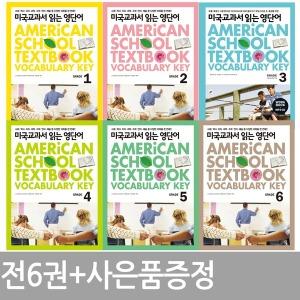 미국교과서 읽는 영단어 Grade 1~6권 / 전6권+볼펜+붙이는메모지증정