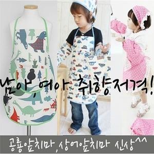유아 아동 어린이집 방수/면 앞치마 세트 두건 미술
