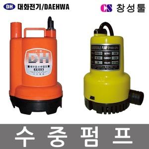 창성툴/수중펌프/DC/농업/공업/활어차/수족관/배수용