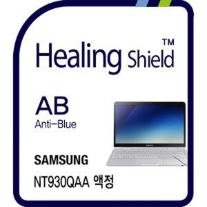 삼성 노트북9 펜 NT930QAA 안티블루 시력보호필름1매
