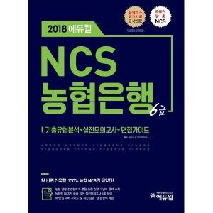 2018 에듀윌 NCS 농협은행 6급 - 상품 이미지