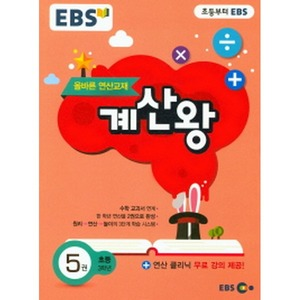 EBS 초등 계산왕 5권 : 초등 3학년