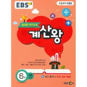 EBS 초등 계산왕 6권 : 초등 3학년