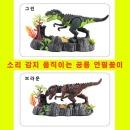 포미키드 티라노 공룡 연필꽂이 장난감 모형