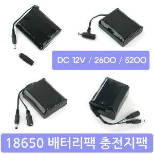 산업용 18650 배터리팩 충전지팩 충전기 12V 리튬이온