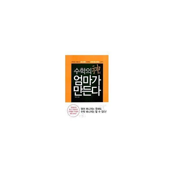 (20일대여) 수학의 신 엄마가 만든다 : 수학으로 서울대 간 공신 엄마가 ...