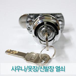 옷장키/사우나키/락커/라카키/라카/자물쇠/열쇠/잠금