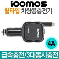 아이코모스 5P 5핀 차량용충전기 핸드폰 (5P01블랙)