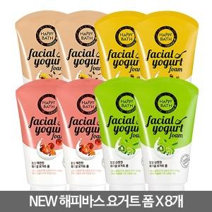 해피바스 훼이셜 요거트폼 120g X8개/무료배송