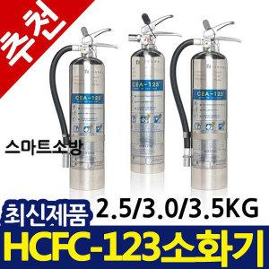 국산/HCFC-123소화기/하론소화기2.5kg/3kg/3.5kg