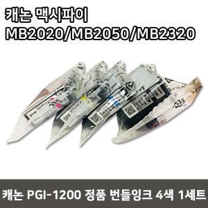 캐논 PGI-1200 정품잉크 4색1세트(벌크)/MB2020/2050