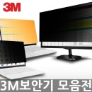 3M 노트북보안필름 블루라이트차단 모음전