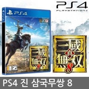 PS4 진삼국무쌍8 한글판 -(가격할인)
