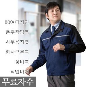 춘추작업복 근무복 정비복 유니폼 작업바지 사무복