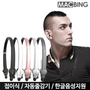 맥빙/넥밴드/무선/접이식 블루투스 이어폰 헤드셋