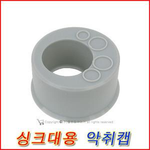 싱크대용 악취캡/싱크대 배수구 부속/하수구 냄새방지