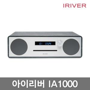 프리미엄 오디오 IA1000/40W/CD/블루투스/알람/CD슬롯