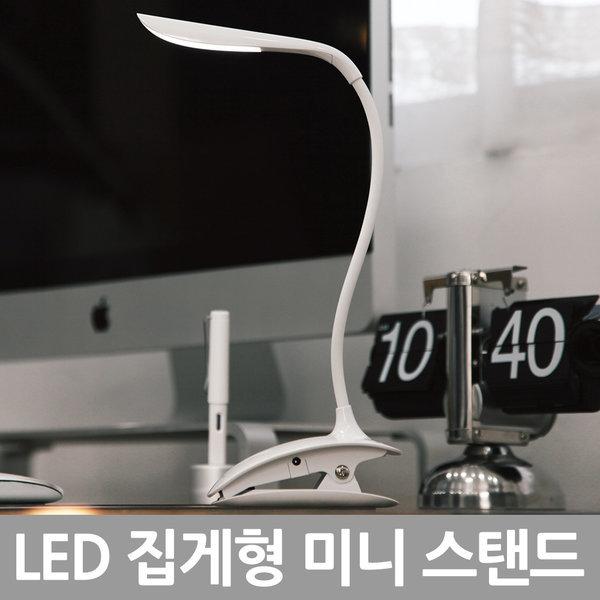클립형 LED스탠드 공부용 학습용스탠드 무선스탠드