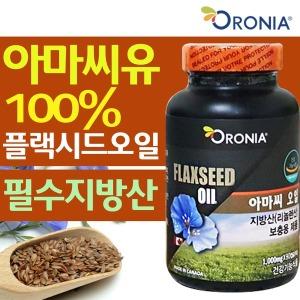 아마씨오일 (플랙시드 오일) 90g 90캡슐 /지방산보충
