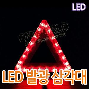 안전용품 LED 안전삼각대 (2차사고 예방 필수품)